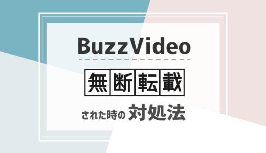バズビデオに自分の動画を転載された時の通報の仕方および対処法