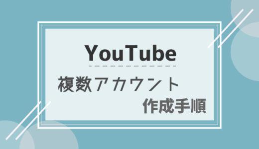 YouTubeアカウントを複数作成する方法と別アカがバレる可能性