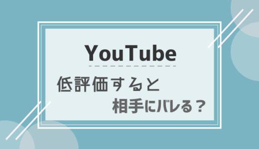 YouTubeで低評価するとバレる?特定方法や通知の有無も確認