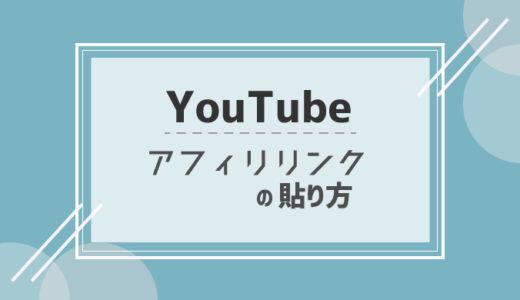 YouTubeにアフィリエイトリンクを貼る方法【Amazon/楽天アフィリ】