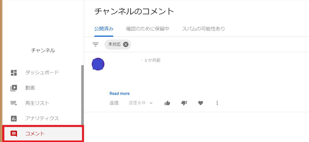 YouTubeのコメントにハートを付ける方法