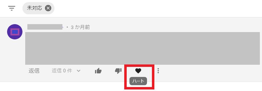YouTube Studioでハートマークのボタンをクリックする