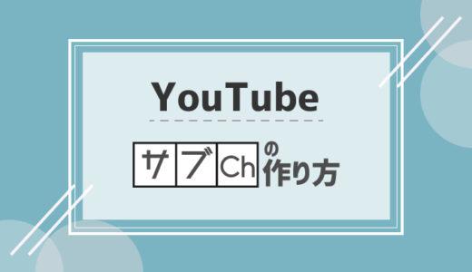 YouTubeのサブチャンネルの作り方とメリットを分かりやすく解説