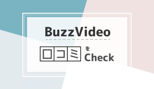 BuzzVideo・TopBuzz利用者による評判&危険性を紹介