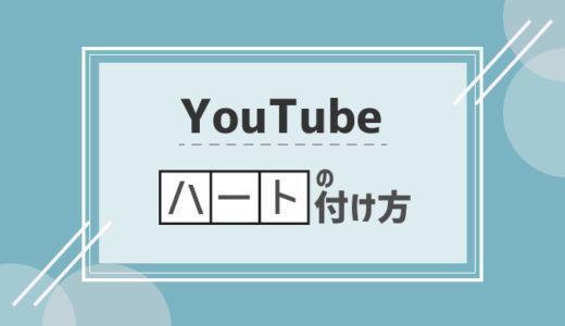 【YouTube】コメントにハートを付ける方法と意味を解説