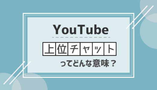 YouTubeの「上位チャット」の意味とは?通常チャットとの違いも解説