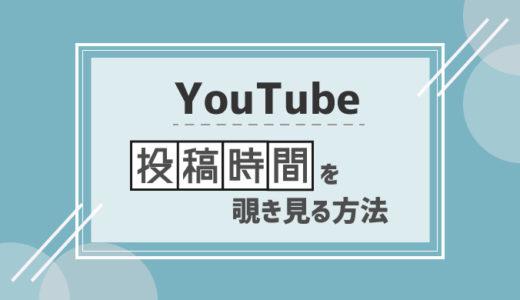 【YouTube】他人のチャンネルの投稿時間を確認する方法まとめ