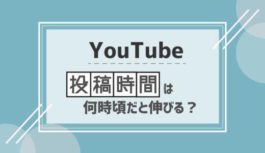 【YouTube】動画の投稿時間帯は××時がおすすめ?目安も紹介