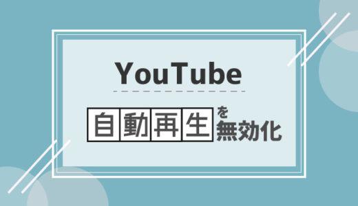 YouTubeの自動再生を一発でオフに!勝手に再生される時の対策