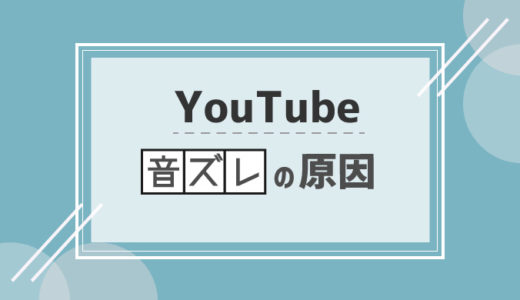 YouTube視聴時に動画に音ズレが起きる原因と直す方法