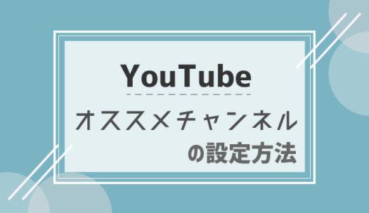 【YouTube】おすすめチャンネルの設定方法-追加&削除の手順