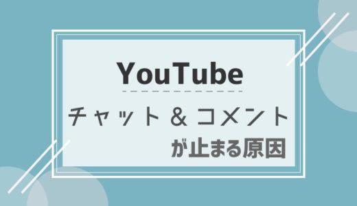 YouTube Liveのチャットリプレイ・コメントが勝手に止まる時の対処法