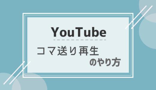 YouTubeの動画をコマ送りで再生する方法【PC・スマホ】