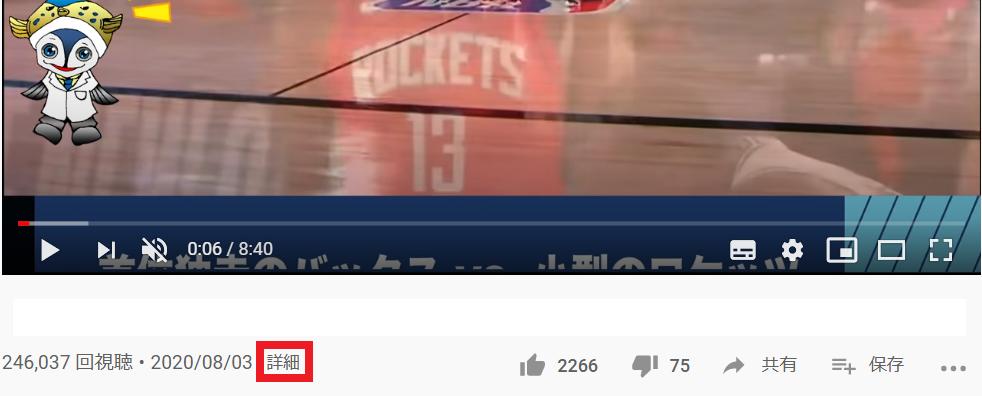 YouTubeの再生画面を開いて詳細をクリックする