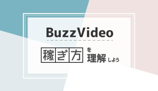 【2020年最新版】TopBuzz・バズビデオで稼ぐ手順まとめ-今も稼げる?