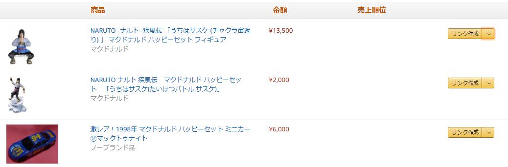Amazonアソシエイトで商品リンクを選択する