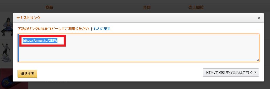 Amazonアソシエイトのアフィリリンクを短縮URLに変換する
