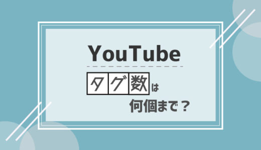 【YouTube】タグ数は何個までOK?タグ付け・ハッシュタグの効果も解説