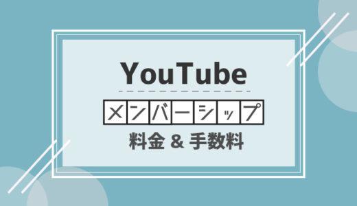 YouTubeのメンバーシップ料金&投稿者の取り分まとめ