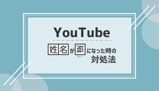 YouTubeの名前(姓名)が逆になった時&直らない時の対処法
