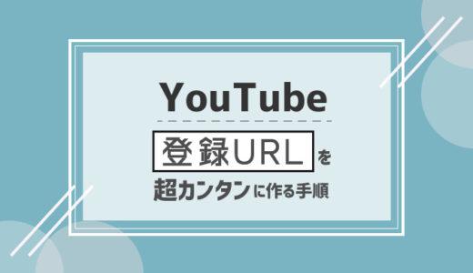 YouTubeのチャンネル登録URLを超カンタンに作成する方法