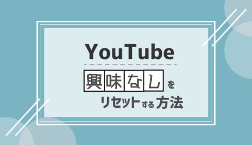 YouTubeの「興味なし」を解除&取り消しする方法