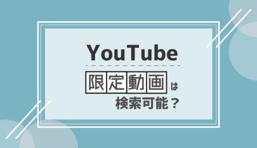 YouTubeの「限定公開動画」は検索可能?拡散&バレた時の対処法も