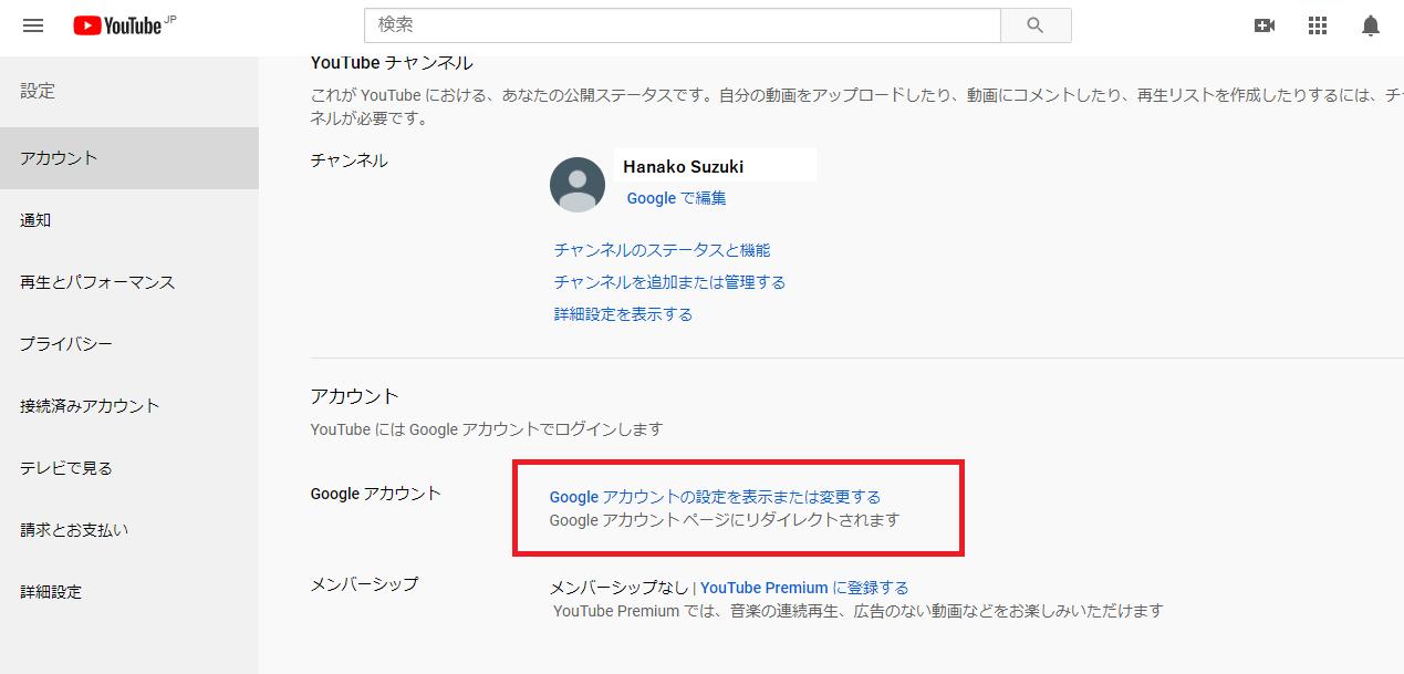「Googleアカウントの設定を表示または変更する」をクリック