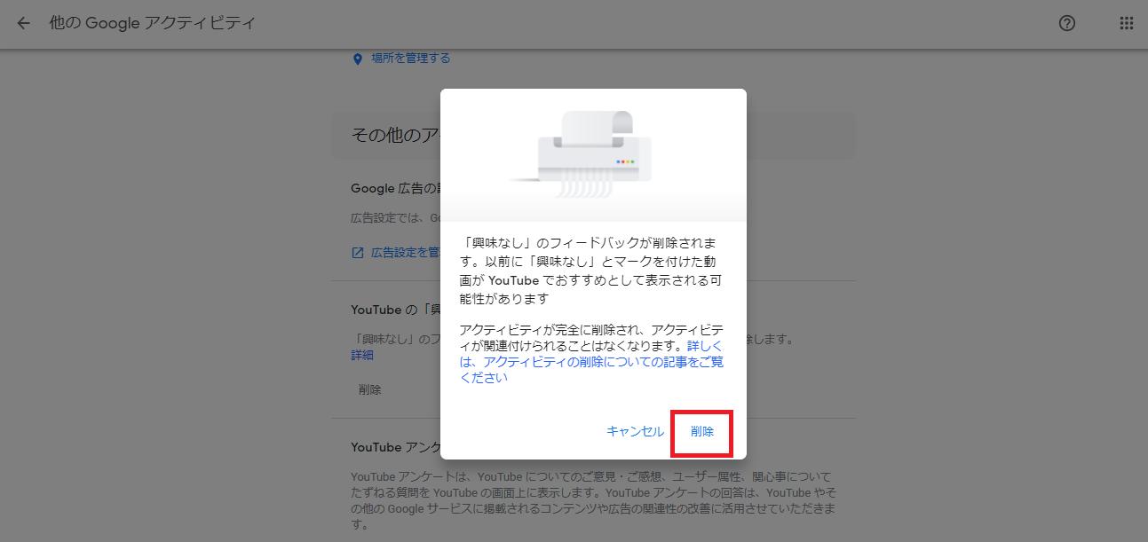 削除ボタンをクリックすればYouTube上の興味なし設定がリセットされる