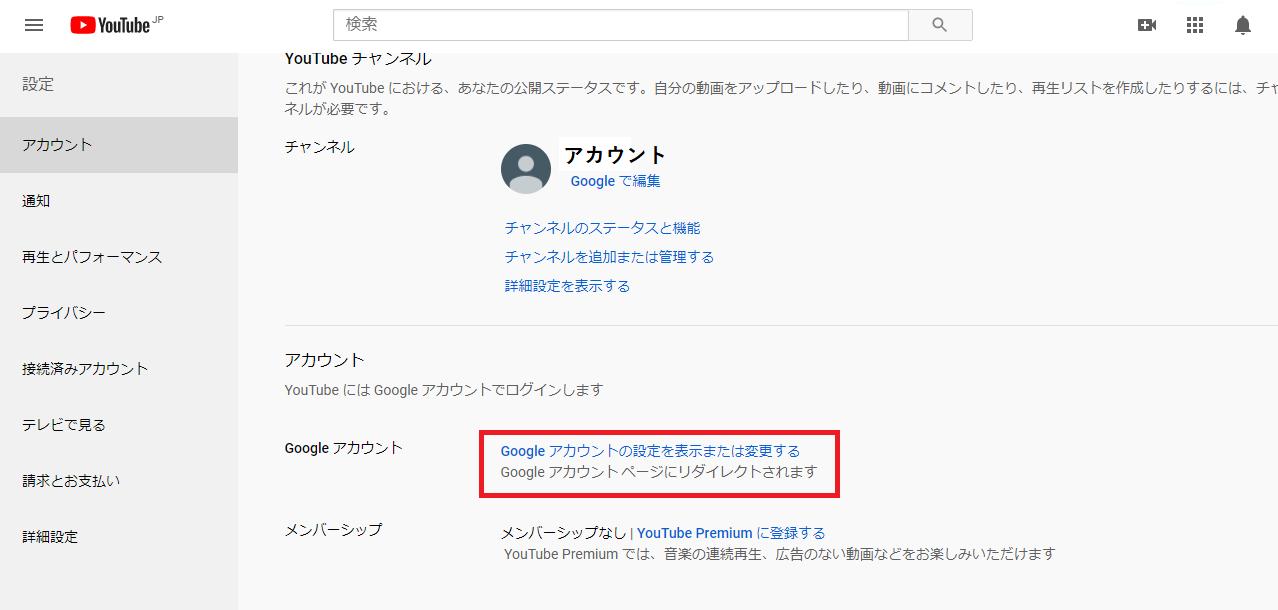 「Googleアカウントの設定を表示または変更する」をクリックする