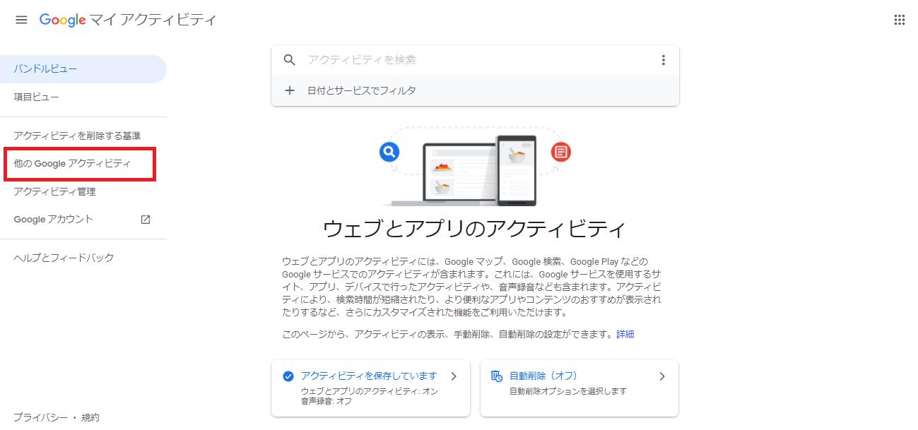 「他のGoogleアクティビティ」をクリックする
