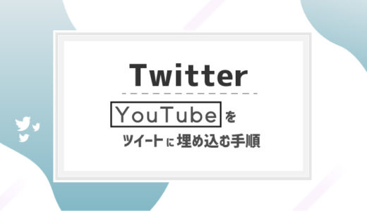 TwitterにYouTubeの動画を埋め込み「再生数を増やす」方法