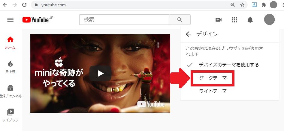 YouTubeでダークテーマ(ダークモード)を有効化するやり方