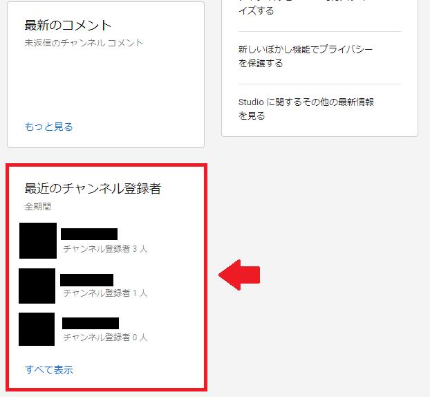 YouTubeの登録者を確認する方法