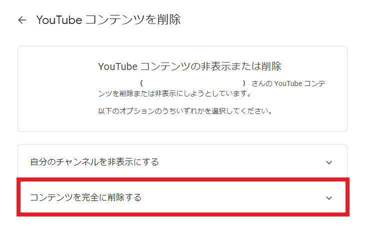 YouTubeチャンネルを削除する方法