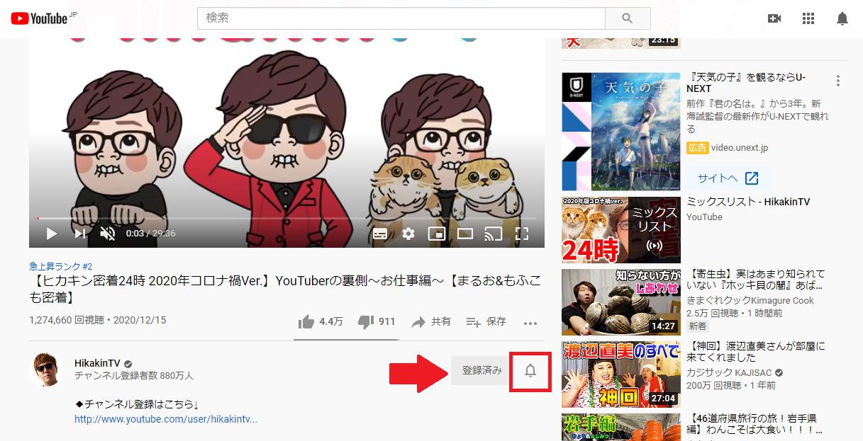 YouTubeの通知のオンオフを切り替える方法