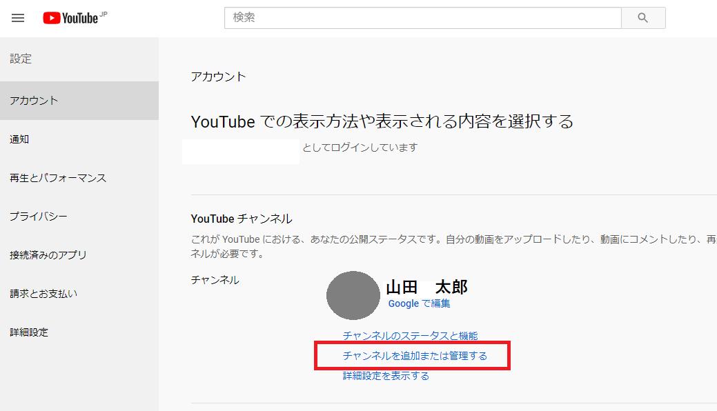 YouTubeのコメントの名前を変える方法