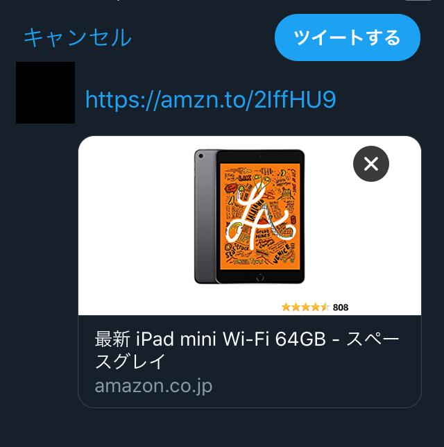 AmazonアソシエイトリンクをTwitterのツイートに貼る方法