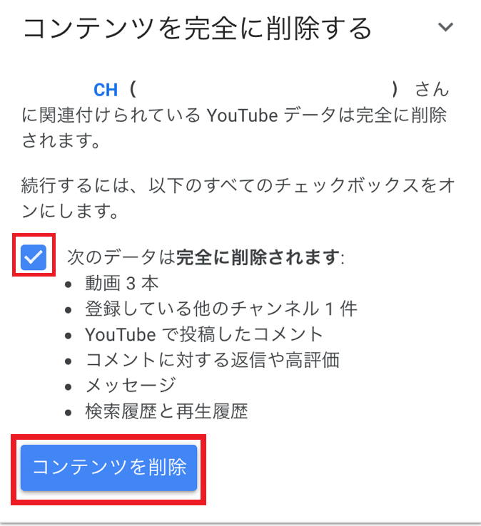 YouTubeアカウントを削除する方法