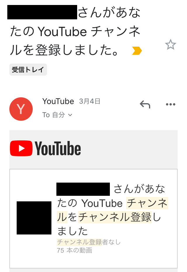 YouTubeのチャンネル登録を行うと通知で相手にバレる