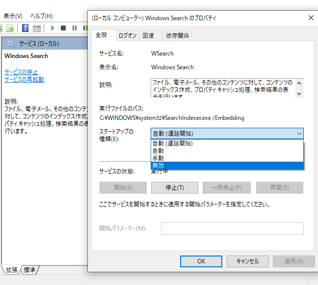 Windows searchを無効化する方法