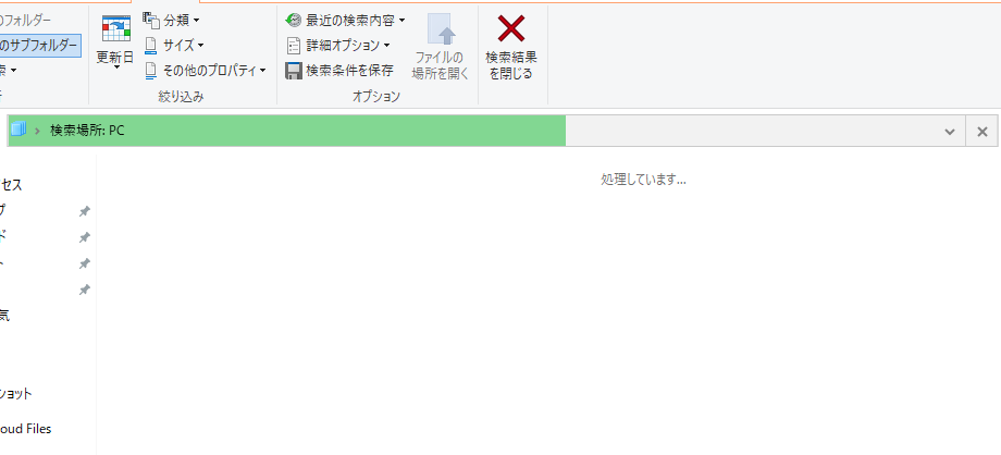 Windows searchを無効化した時の影響