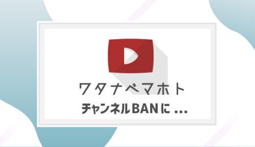 【なぜ?】ワタナベマホトのチャンネル停止・BANの理由や原因について