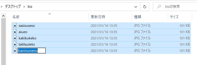 Windows10でファイル名を一括変更する方法
