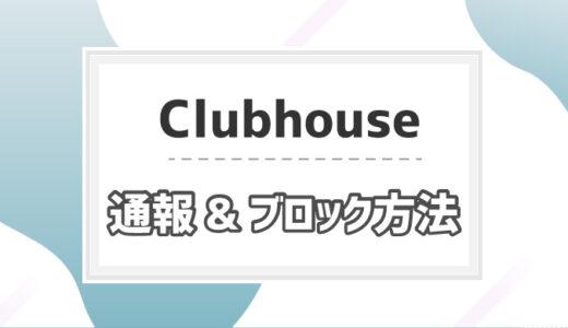 Clubhouseでユーザーをブロックする方法│相手に通知でバレる?