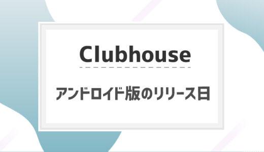 【Clubhouse】アンドロイド版のリリースはいつ?