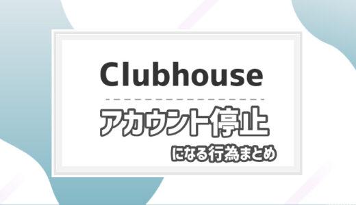【Clubhouse】アカウント停止・凍結される規約違反行為まとめ