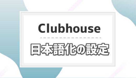 Clubhouse│日本語化の設定は可能?各用語も解説