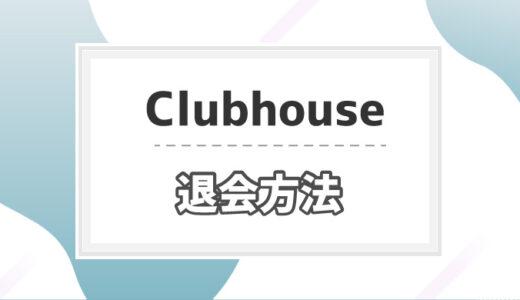 Clubhouseは退会できないって本当?再登録・再開手順も調べてみた