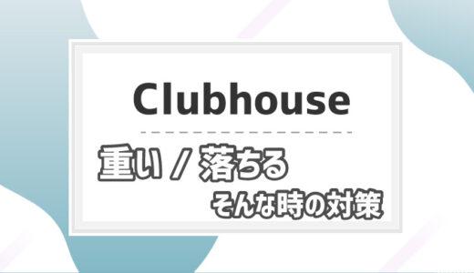 Clubhouseのアプリが重い原因&落ちた時の対処法